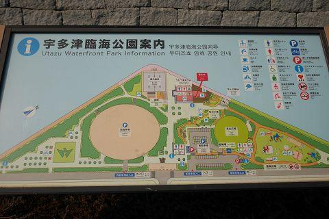 水族館 四国